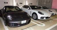 ポルシェが24時間4万7500円から 自社レンタカー事業開始