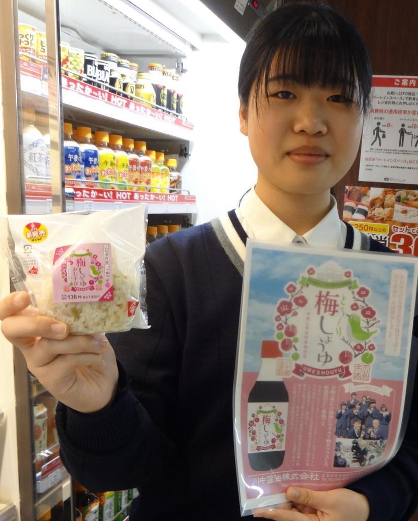 期間限定で販売されている「梅しょうゆおむすび」=広島市