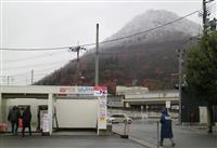 山形で雪、千歳山も頭が白く