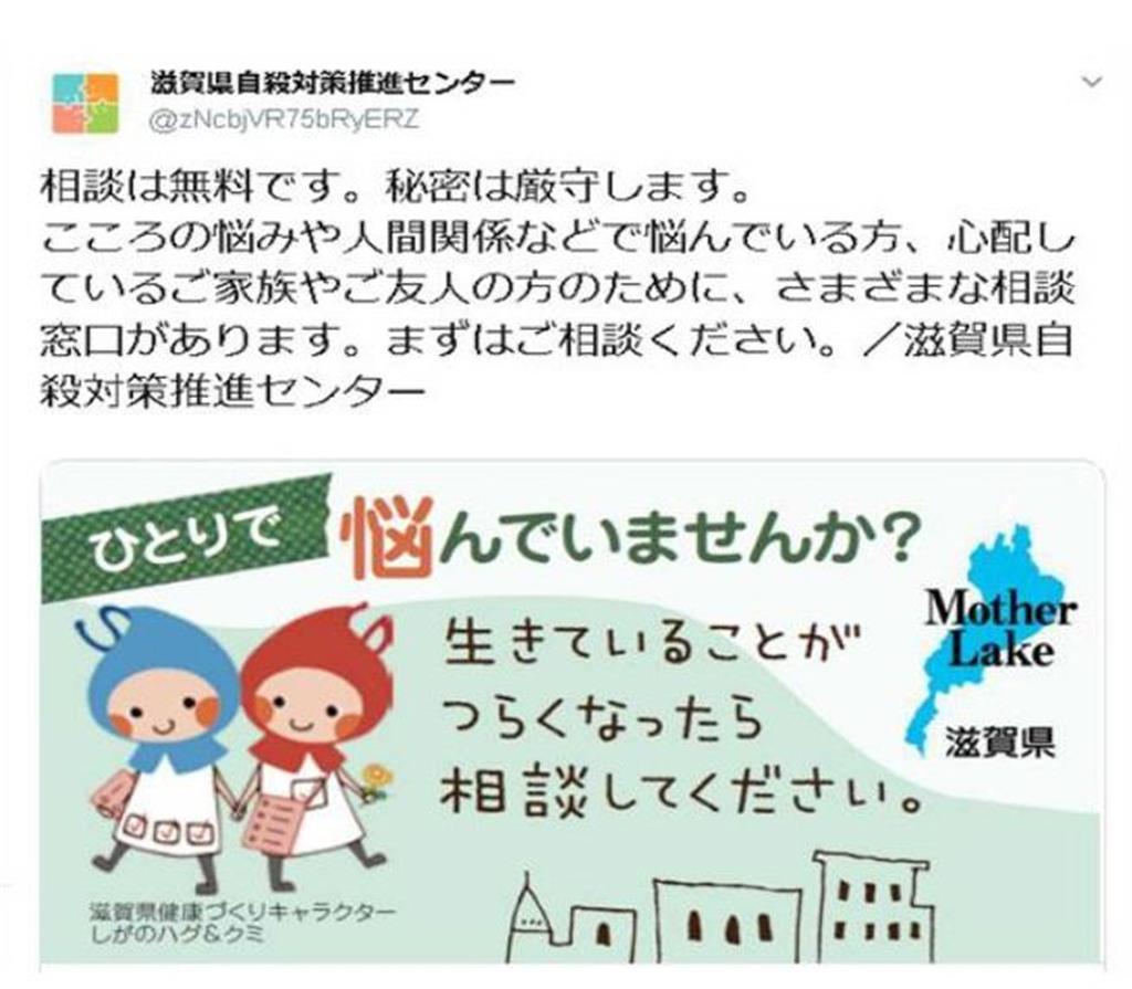 滋賀県がツイッターに表示した相談案内広告