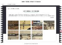 忠臣蔵絵画をネットで鑑賞 赤穂市、デジタル展覧会