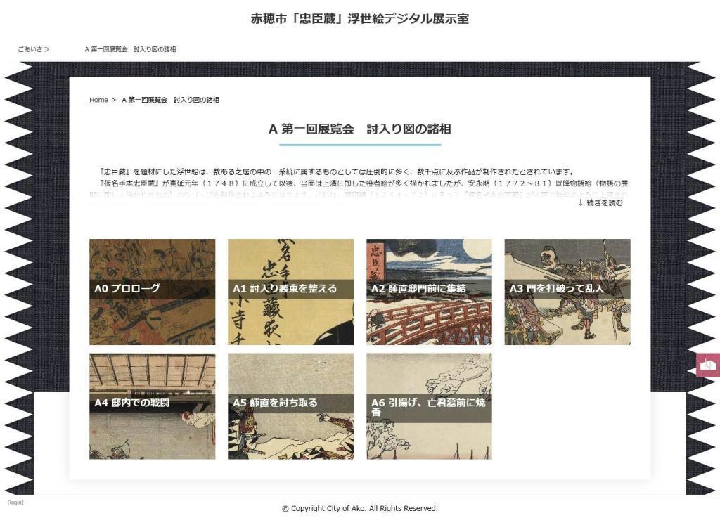 初のデジタル展「討入り図の諸相」の画面