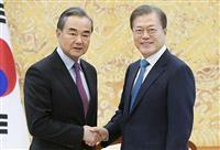 韓国大統領、習主席の国賓訪問要請 中国外相と会談