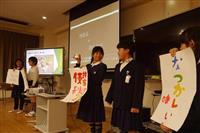 """新今宮の""""名物""""を星野リゾートで 地元の小学生がPR"""