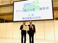 第20回グリーン購入大賞にエコリカ インクカートリッジの回収・循環に功績