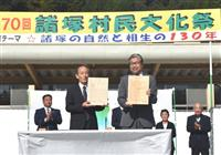宮崎・諸塚村が民間2社と協定 地域振興で協力