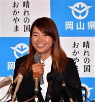 西日本豪雨を乗り越え五輪目指す 岡山で渋野選手会見