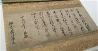 家康監視に足利氏を利用か 小田原落城後に出した秀吉の書状発見