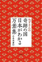 【編集者のおすすめ】『ねずさんの 奇跡の国 日本がわかる万葉集』