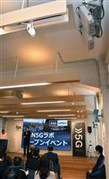 次世代通信規格5G実験拠点、続々誕生 九大、FGNなど3カ所 基盤整備で「先手」