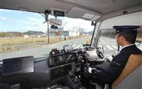 バス、公道で自動運転 播磨科学公園都市で兵庫県内初の実験