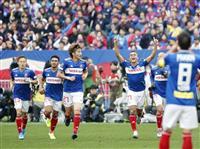 横浜M、15季ぶり4度目V サッカーJ1