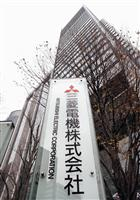 パワハラで自殺教唆疑い 兵庫県警、三菱電機30代社員を書類送検