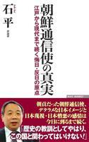 【書評】『朝鮮通信使の真実 江戸から現代まで続く侮日・反日の原点』石平著