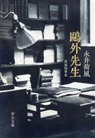 【気になる!】文庫 『鴎外先生 荷風随筆集』永井荷風著