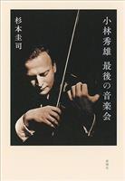 【書評】『小林秀雄 最後の音楽会』杉本圭司著 精神の運動鮮やかに描く