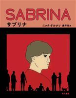 【書評】『サブリナ』ニック・ドルナソ著、藤井光訳 コミックスで小説の純度