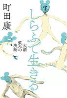 【書評】『しらふで生きる 大酒飲みの決断』町田康著 正気と狂気を行き来する