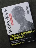 【モンテーニュとの対話 「随想録」を読みながら】(64)回避型人類の登場