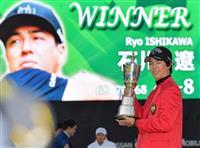 石川遼が優勝、最速で生涯獲得賞金が10億円突破 今平が2年連続賞金王 男子ゴルフ日本シ…