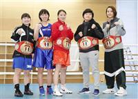 並木、入江らが五輪予選へ ボクシング女子プレーオフ