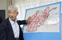 中村さん、失血で死亡か 緊急手術後、搬送中に