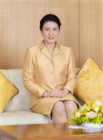 皇后さま56歳 被災地に心寄せられ 東京五輪・パラ「友好深める良い機会」