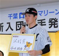 ロッテが新入団選手発表 佐々木朗希「沢村賞取りたい」