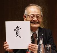 【ノーベル賞'19】今年の漢字は「賞」吉野さんが記念講演後に記者会見