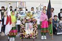九州のアフガン人らも哀悼「私たちのヒーロー」