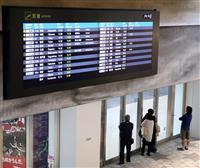 伊丹空港検査場で刃物渡す またトラブル
