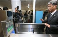 【動画あり】顔パスできる改札機公開 大阪メトロ