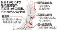 汚染稲わら、拭えぬ流出リスク 野外に8年、台風19号で被害