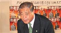 元農水相の玉沢徳一郎氏が銃撃、命に別条なし 撃った男は出頭