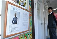ノーベル賞吉野さん、故郷の小中学生に金言