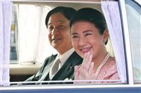 両陛下ご動静(9日)