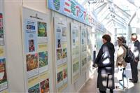 国際文化への理解促進 仙台で「子どもたちの絵日記展」開催