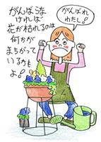 【多田欣也のガーデニングレッスン】(48) 枯れたのはあなたのせいではない