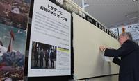 ヒゲダン紅白出場祝い 松江市役所にメッセージボード