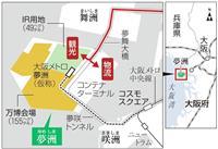 IR、万博、インフラ整備 大阪・夢洲で工事同時多発も 交通アクセスに課題