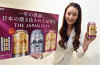 アサヒビール、月次販売数量を非公表へ シェア争いから脱却、販売不振も背景か
