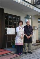 【阪神大震災25年】「当たり前の日常ない」手紙に託した夫婦の思い 神戸・長田の老舗喫茶…
