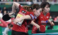 石川佳純の初戦は世界女王と 卓球のグランドファイナル
