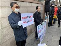 「慰安婦像を撤去せよ」「反日種族主義」著者らが反日集会に抗議