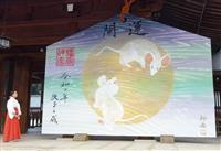 奈良・橿原神宮にネズミの大絵馬お目見え 早くも迎春ムード