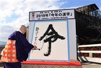 【動画あり】令和初の今年の漢字は「令」