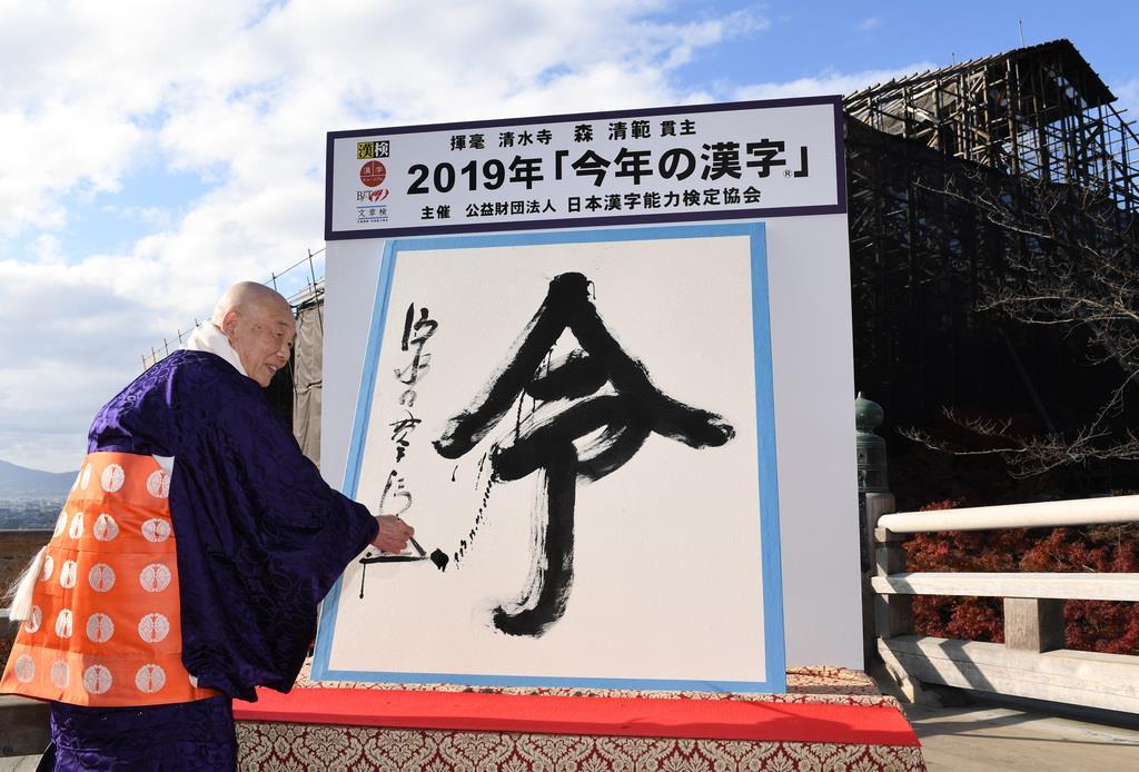 2019年の漢字が「令」に決まり、森清範貫主によって揮毫された=12日午後、京都市東山区の清水寺(永田直也撮影)