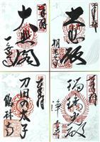 「国宝御朱印」集めよう 播州4市の観光協会、台紙制作