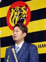 阪神の西、現状維持2億円で更改 福留は2千万円減