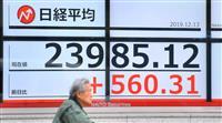 日経平均株価の上げ幅一時500円超 取引時間中の最高値更新